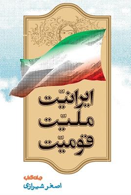 بررسی کتابِ «ایرانیت، ملیت، قومیت»