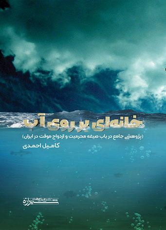 خانهای بر روی آب، کتابی در باب صیغه