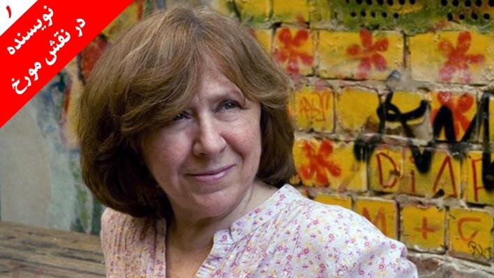 سوتلانا الکسیویچ، گوشی به هیئت انسان